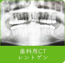院内設備の歯科用CTレントゲン